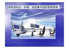 上海沃術自動化-IT機房動力、環境、安防集中監控管理系統