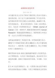 癌症深度科普