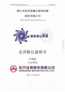 浙江东阳星座魔山影视传媒股份有限公司公开转让说明书((申报稿).pdf