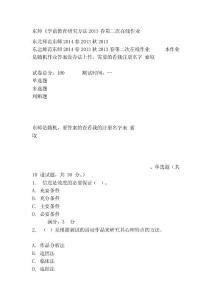 [设计]东师《学前教育研究方法2013春第二次在线作业
