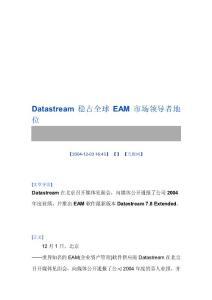 [分享]Datastream稳占全球EAM市场领导者地位
