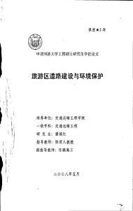 环境保护毕业论文集
