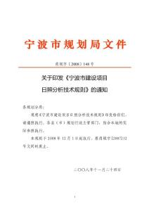 [精品文档]宁波市建设项目日照分析技术规则
