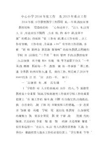 龙华中心小学2014年度工作总结及2015年重点..
