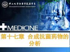 第十七章合成抗菌药物的分析2