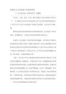 [汇总]广东省文化创意产业政策研究