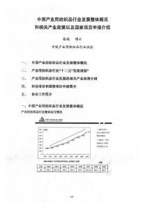 中国产业用纺织品行业发展整体概况和相关产业政策以及国家项目申报介绍