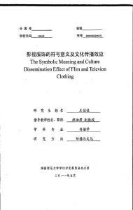 影视服饰的符号意义及文化传播效应