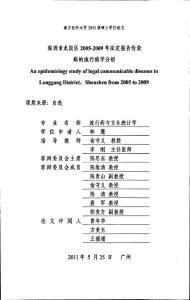 深圳市龙岗区2005-2009年法定报告传染病的流行病学分析