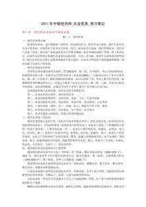 【考试大论坛】2011年中级经济师_农业实务_预习笔记