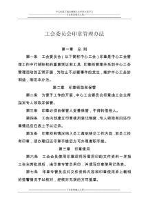 工会委员会印章管理办法