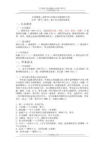 工商管理专科写作要求(1)