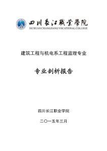 工程监理专业剖析自评报告2015.4.3版-------