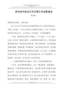 桥河初中校长三年任期工作述职报告