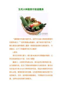 生吃六种蔬菜可极速瘦身