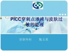 picc穿刺点渗液与皮肤过敏的处理_图文