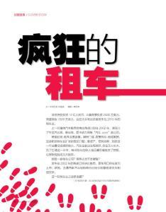 《创业家》2011年第2期_封面故事