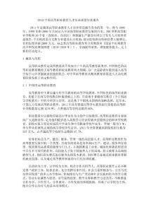 2016中国高职教育人才培养质量年度报告(最新最权威)20161018【精选文档】