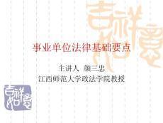 事業單位法律公共基礎知識基礎法律