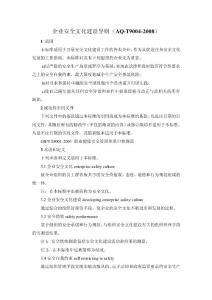 aq-t9004-2016企业安全文化建设导则【精选文档】