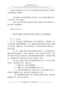 湖北省交通重点建设项目高..