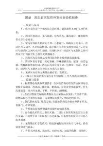 湖北省医院供应室验收标准