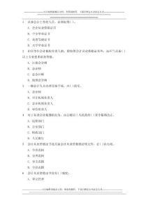 2014年云南省红河州信用社招聘考试《会计》习题