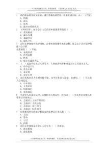 2014年云南省红河州农村信用社招聘考试模拟习题(会计)