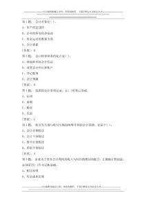 2014年云南省红河州农村信用社考试考前习题(会计)