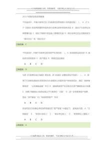 2014年吉林会计年检随堂练习答案