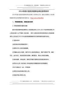 2014年四川宜宾珙县事业单位报考条件