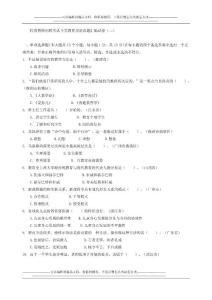 2014年甘肃事业单位考试_甘肃教师考试_特岗教师招聘模拟试题3- (26)