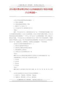 2014贵州事业单位考试《公共基础知识》考前冲刺题(7)之单选题一