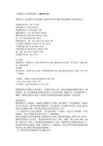 2016新编中国煤炭分类国家标准
