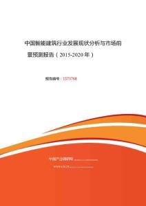 [终稿]2015年智能建筑现状研究及发展趋势