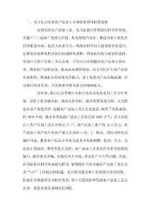 龙头企业描述【精选文档】