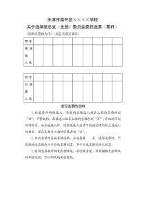 关于选举党总支(支部)委员会委员选票(票样)【精选文档】