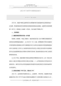 2014年中国学生资助发展报..