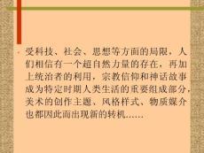 《上篇--第二单元 辉煌的美术历程--第三课 心灵的慰藉课件》高中美术湘美版美术鉴赏3954.ppt