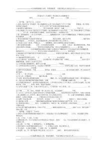 2010《电业安全工作规程》考试卷a(电力线路部分)