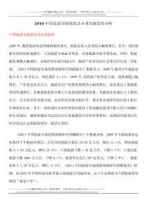 2010中国旅游市场现状及发展趋势分析