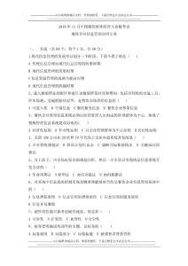 2010年11月中国餐饮职业经理人资格考试《餐饮企业信息管理应用实务》真题