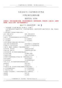 2010年1月全国高等教育自学考试中国近代史纲要试题及答案
