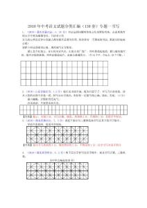2010年中考语文试题分类汇编(130套)专题一 书写