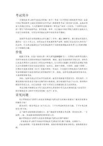 软考职称介绍【精选文档】