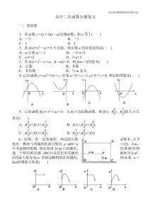 高中二次函数复习练习题