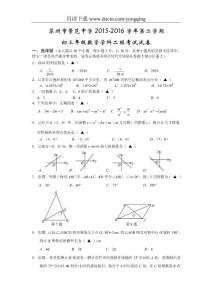 苏州市景范中学2016年中考数学二模试卷