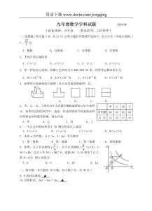 扬州市江都区六校协作2016届中考第二次联考数学..