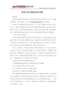 黑龙江哈尔滨事业单位招聘