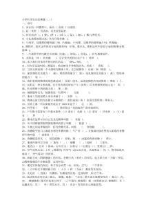 小学科学知识竞赛题二【精选文档】